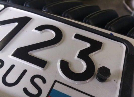 новые автомобильные номера