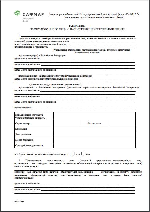 образец заявление на назначение пенсии скачать