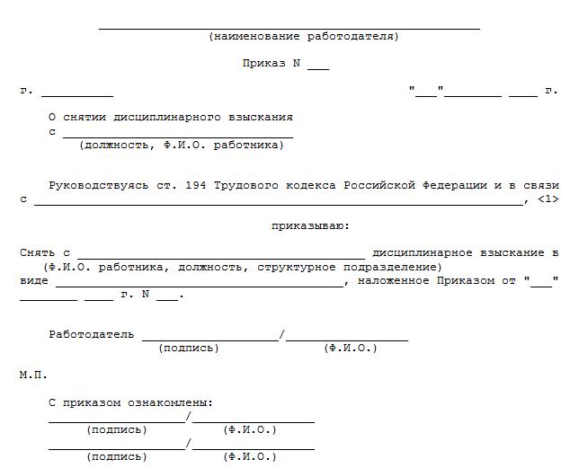 приказ о дисциплинарном взыскании шаблон