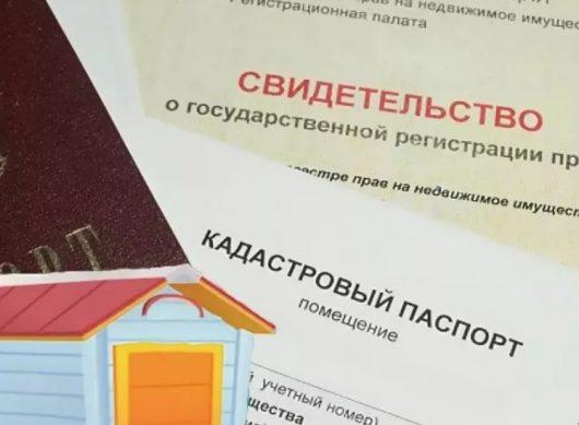регистрация прав на гараж