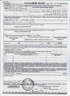 стоимость полиса осаго в рублях
