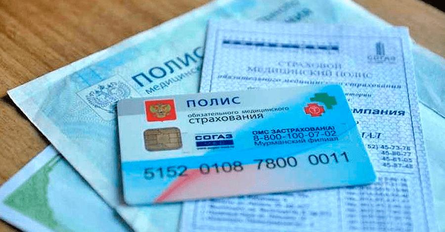 полис для омс иностранных граждан