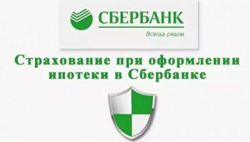 Страхование ипотеки в Сбербанке в 2019 и 2020 году