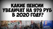 Резкое увеличение пенсий в 2020 году — кому и на сколько