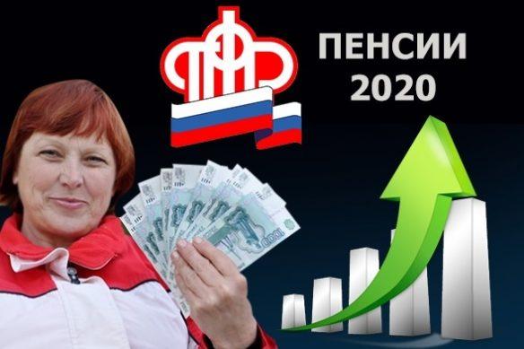 повышение пенсий 2020 год