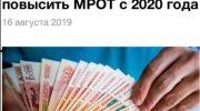 МРОТ с 1 января 2020 года — на сколько увеличится