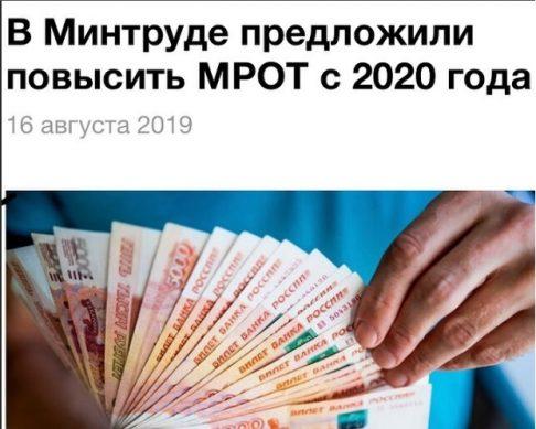 повышение мрот с 2020 года