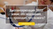 Диспансеризация 2019-2020 — последние новости и изменения