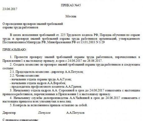 приказ о проверке знаний в комисии по охране труда