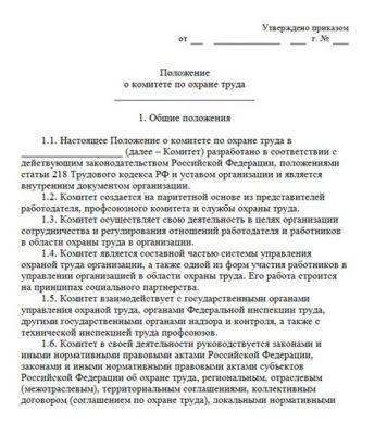 положене о комиссии по охране труда