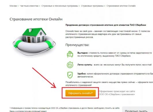 как оформить страховку ипотеки онлайн