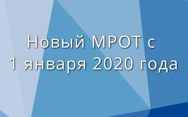 новый рот по росси и регионам с 2020 года