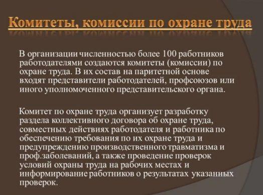 состав комиссии по охране труда