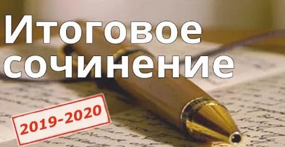 итоговое сочинение 2020