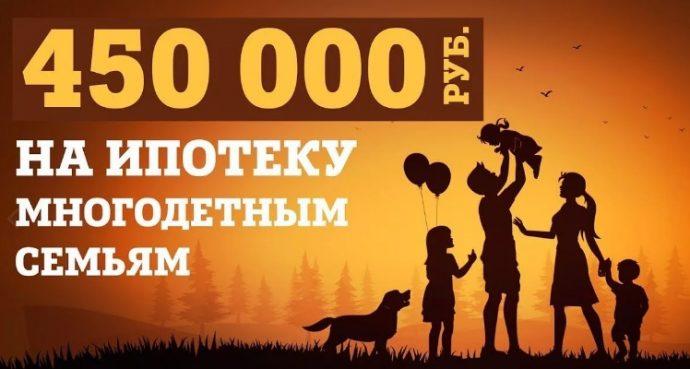 потека молодой семье 450 тысяч с сентября
