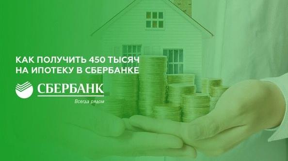 компенсаиця ипотеки 450 тысяч дом рф