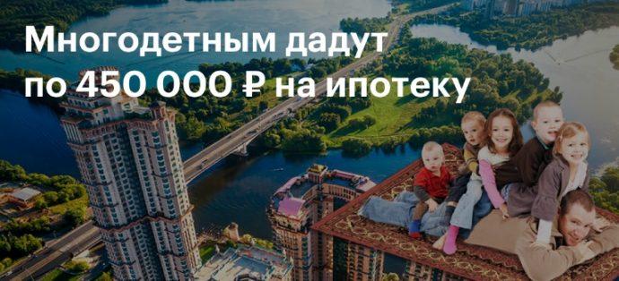 450 тысяч на погашение ипотеки за 3 ребенка