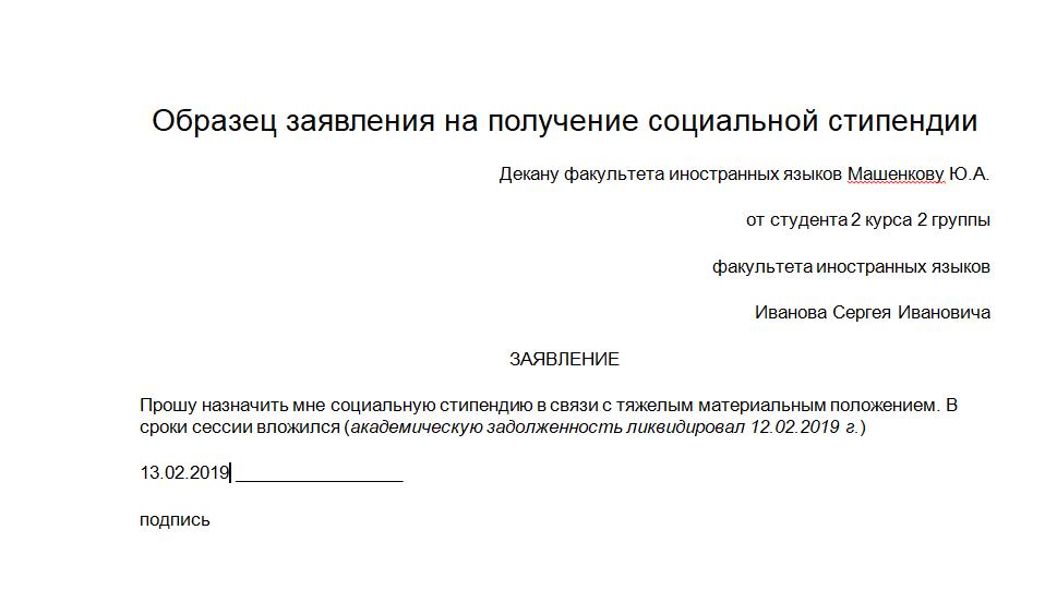 заявление на выплату стипендии