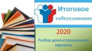 Как будет проходить Итоговое собеседование 2020 по русскому языку