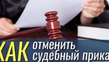 Как отменить судебный приказ в 2019 году