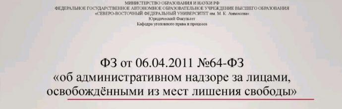 административный закон 64 фз