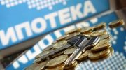 Снижение ставок по ипотеке с 1 октября 2019 года — список банков