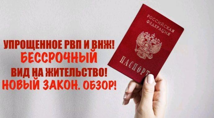 бессрочный вид на жительство в РФ