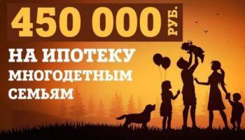 450 тысяч на ипотеку для многодетных — последние новости