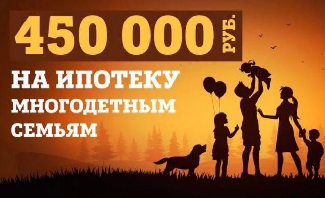 ипотека многодетным 450 тысяч