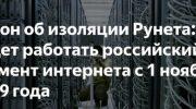 Закон об «изоляции» рунета (суверенном интернете) с 1 ноября 2019 года — новости