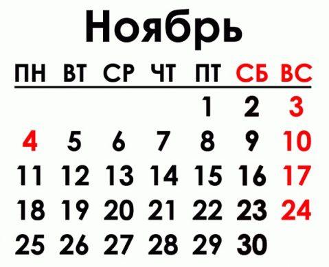 ноябрьские праздники 2019 года