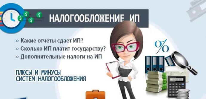 налог для ип