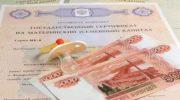 Региональный материнский капитал в Санкт Петербурге 2019 и 2020 год