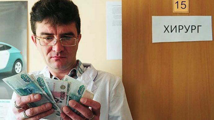 зарплата врачей 2020