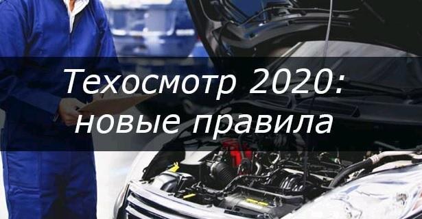 новые правила техосмотра 2020