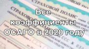 Повышение ОСАГО в 2019-2020 году — на сколько, новый закон, этапы повышения цены, коэффициенты