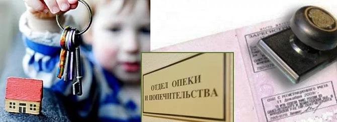 продажа кваритры с долей у детей