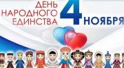 День народного единства 04.11.2019 в субъектах РФ