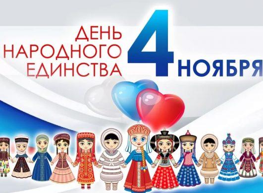 день народного едснвтва афиша мероприятий