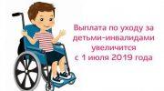 Пособие по уходу за ребенком-инвалидом в 2020 году