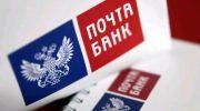 Отзывы о Почта банке. Горячая линия «Почта Банк»