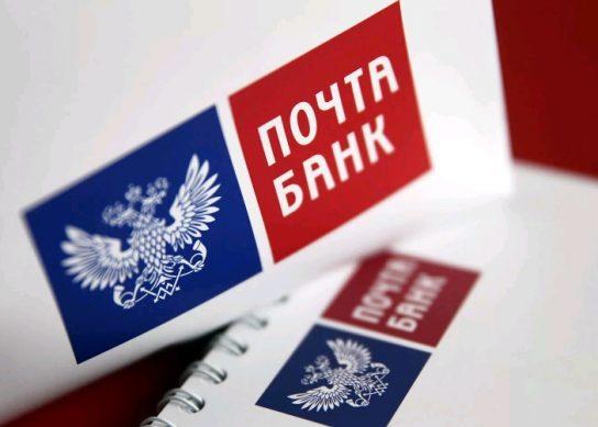 отзывы почта банк