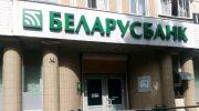 Отзывы клиентов о «БеларусБанк», Бесплатный телефон «Горячей линии»