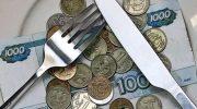 Прожиточный минимум и минимальный размер оплаты труда в 2020 году