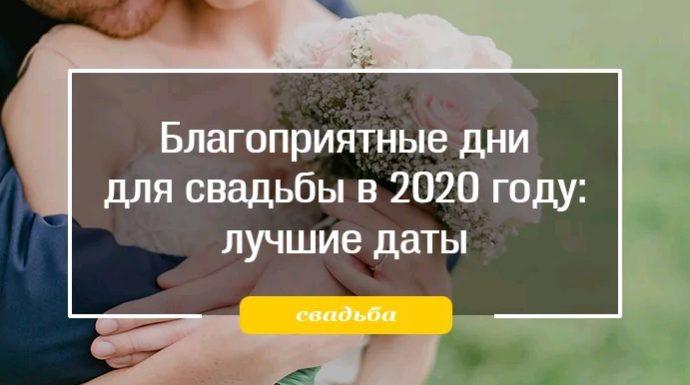 благопритяные числа для свадьбы в 2020 году