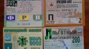 Скидки на билеты ржд в 2020 году