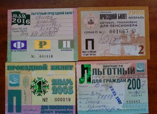 льготные билеты