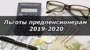 Льготы для предпенсионеров в 2020 году — возраст, таблица по годам рождения, новости