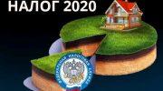 Налог на землю в 2020 году — коэффициент, изменения, сумма