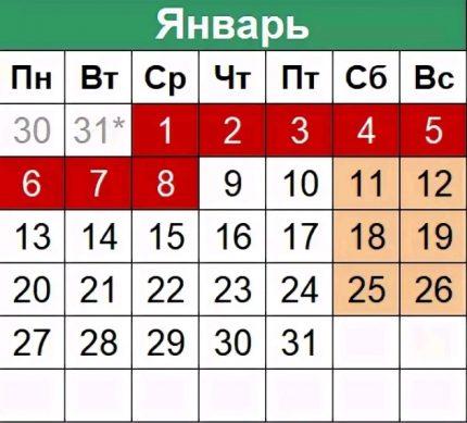 праздничные дни в январе 2020